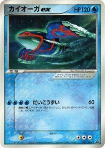 カイオーガex カード画像