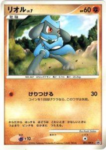 リオルLV.7 カード画像