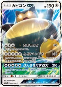 カビゴンGX カード画像