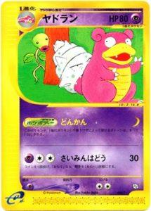 ヤドラン カード画像