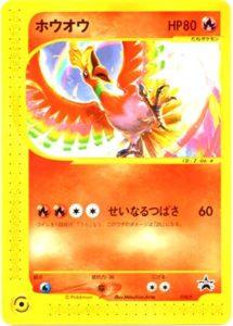ホウオウ カード画像