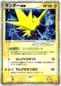 サンダーex カード画像