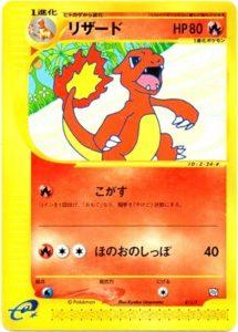リザード カード画像