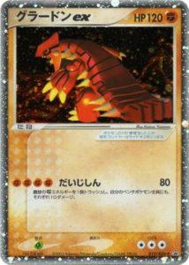 グラードンex カード画像
