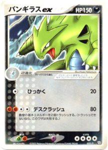 バンギラスex カード画像