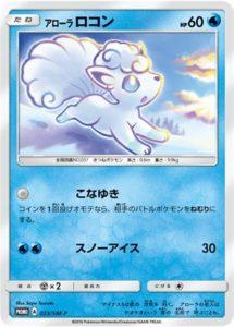 アローラ ロコン カード画像