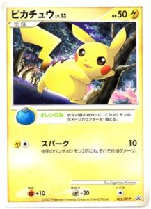 ピカチュウLV.13 カード画像