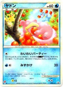 ヤドン カード画像