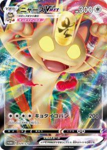 ニャースVMAX カード画像