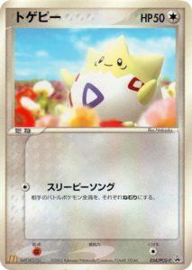 トゲピー カード画像