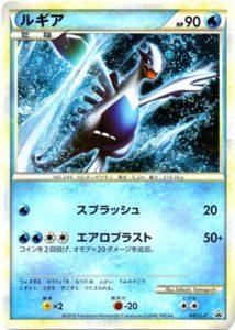 ルギア カード画像