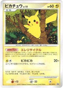 ピカチュウLV.15 カード画像