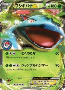 フシギバナEX カード画像