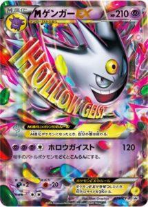 MゲンガーEX カード画像