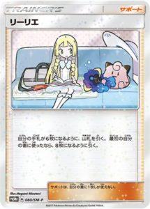 リーリエ カード画像