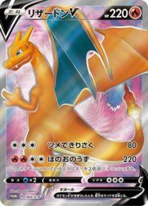 リザードンV カード画像
