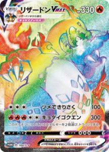 リザードンVMAX カード画像