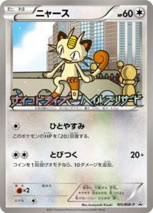 ニャース カード画像