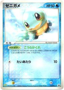 ゼニガメ カード画像