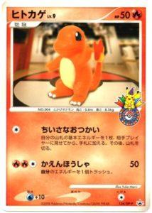 ヒトカゲ カード画像