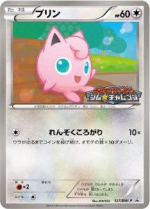 プリン カード画像