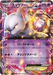 ミュウツーEX カード画像