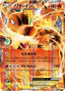 リザードンEX カード画像