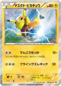 マスクド・ピカチュウ カード画像