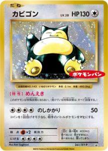 カビゴン カード画像