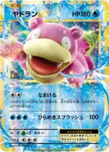 ヤドランEX カード画像