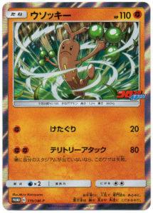 ウソッキー カード画像