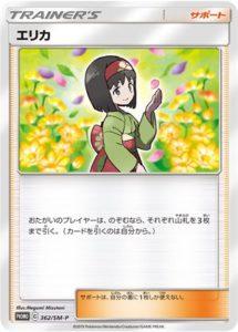 エリカ カード画像