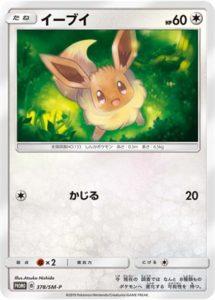 イーブイ カード画像