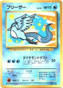 フリーザー カード画像