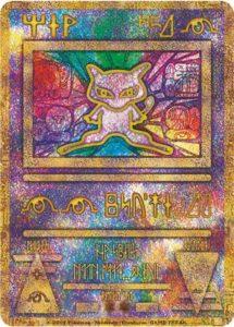 古代のミュウ カード画像