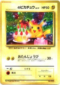 _のピカチュウ カード画像