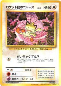 ロケット団のニャース カード画像