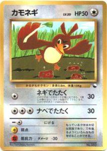 カモネギ カード画像