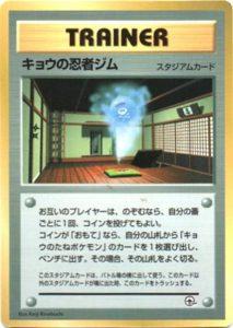 キョウの忍者ジム カード画像