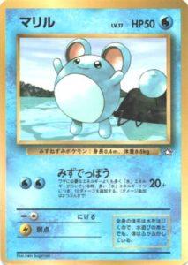 マリル カード画像