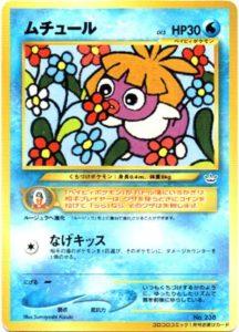 ムチュール カード画像