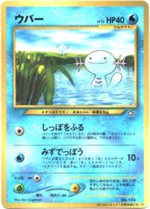 ウパー カード画像