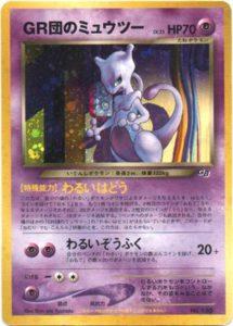 GR団のミュウツー カード画像