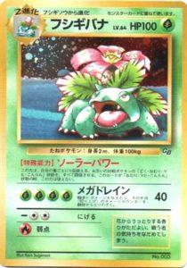 フシギバナ カード画像