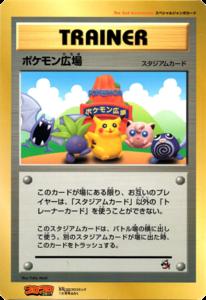 ポケモン広場 カード画像