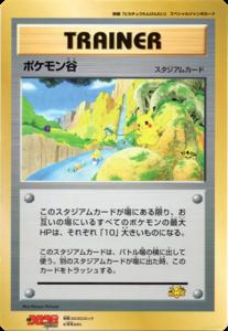 ポケモン谷 カード画像