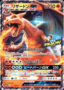 リザードンGX カード画像