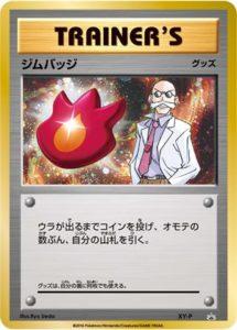 ジムバッジ [カツラ] カード画像