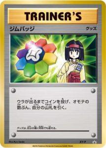 ジムバッジ [エリカ] カード画像