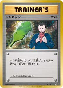 ジムバッジ [サカキ] カード画像